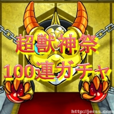 【超獣神祭】ガチャ100連、ガブ1体以外はハズレ…。