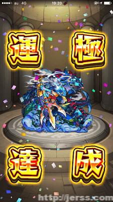 【運極】爆絶・ニライカナイ 運極達成!