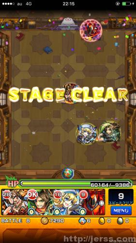 【超絶】カルマ、撃破のポイントは魔道士を1回だけ倒すこと。