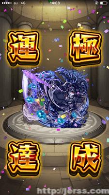 【運極】ヤマタケ零、ついに完成☆