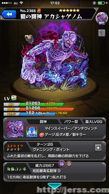 【超絶】 闘神アカシャのアビリティは獣キラー、他!