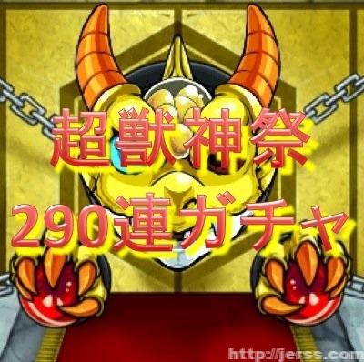 【超獣神祭】290連ガチャ【目標は運極】