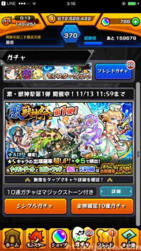 【激獣神祭】ガチャ110連、☆5確率14.5%。