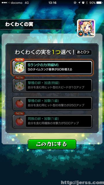 【神殿】パンドラの甘えの実!