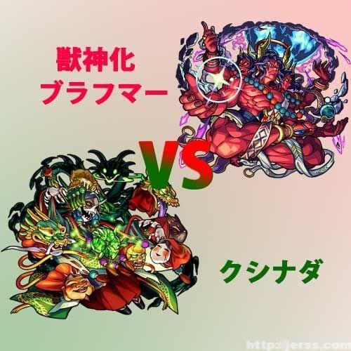 【超絶】クシナダVS獣神化ブラフマー【攻略】