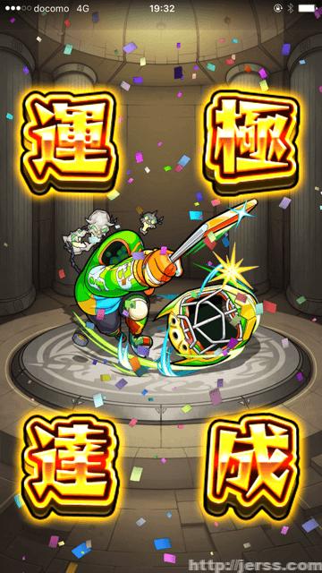 【運極】聖杯伝説2の降臨キャラ、フルコンプ(*・∀・)ゞ