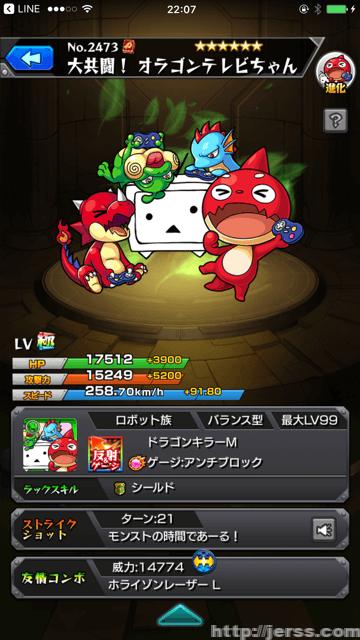 【オラゴンテレビちゃん】ランスロットXと龍馬で高速周回中!