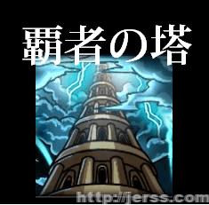 【覇者の塔20F~40F】4月分クリアパ報告(麗香編)。