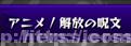 【解放の呪文】オーブ1個がもらえる。モンストアニメ第1話。