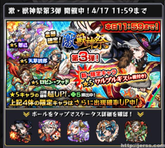 【激獣神祭】10連で☆5は2体、確率20.0%、コンプ。