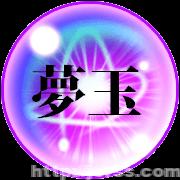 【夢玉】1000個まわした結果発表!(がっくし)