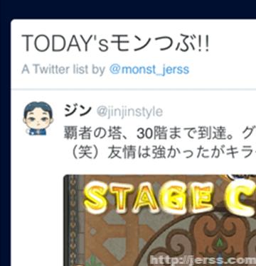 【ツイッター】ブログに埋め込み。その名も、モンつぶ!!