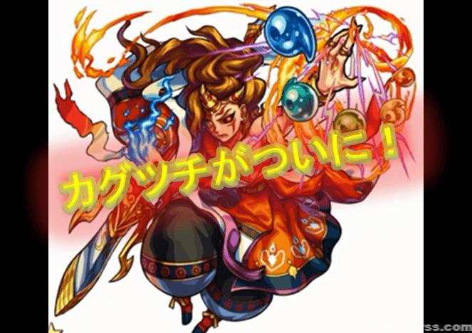 【モンストニュース 5/25】モン玉でしか引けない強キャラ、カグツチ登場!