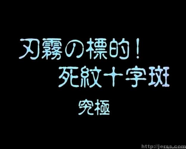 【幽遊白書】刃霧の標的 死紋十字斑 羽霧【コラボ】
