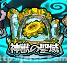 【神獣の聖域】白虎・ティグノスの続編が確定か!?