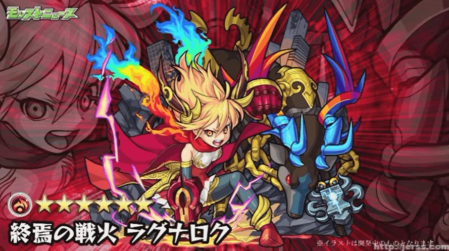 【遅報】カムイ獣神化に火爆絶・ラグナロク新降臨!