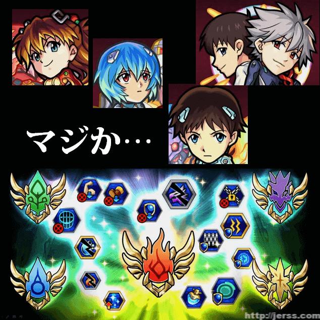 【速報】エヴァキャラ4体獣神化、新やりこみ要素「魂の紋章」発表!