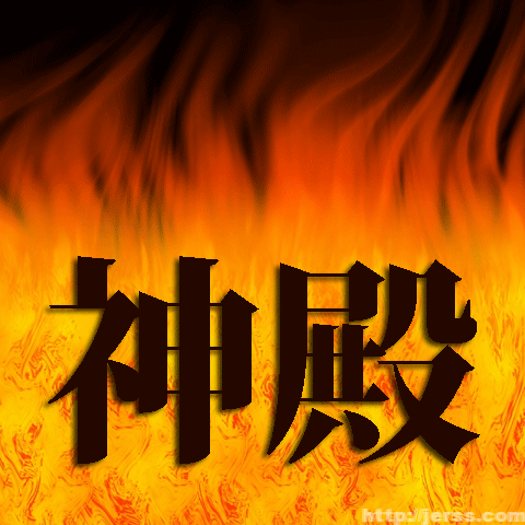 【神殿】獄炎(火)の神殿サクサク周回には、この2キャラを!