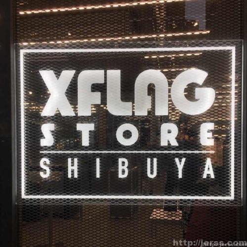 【写真たっぷし】XFLAG STORE(エックスフラッグストア)渋谷に行ってきた!