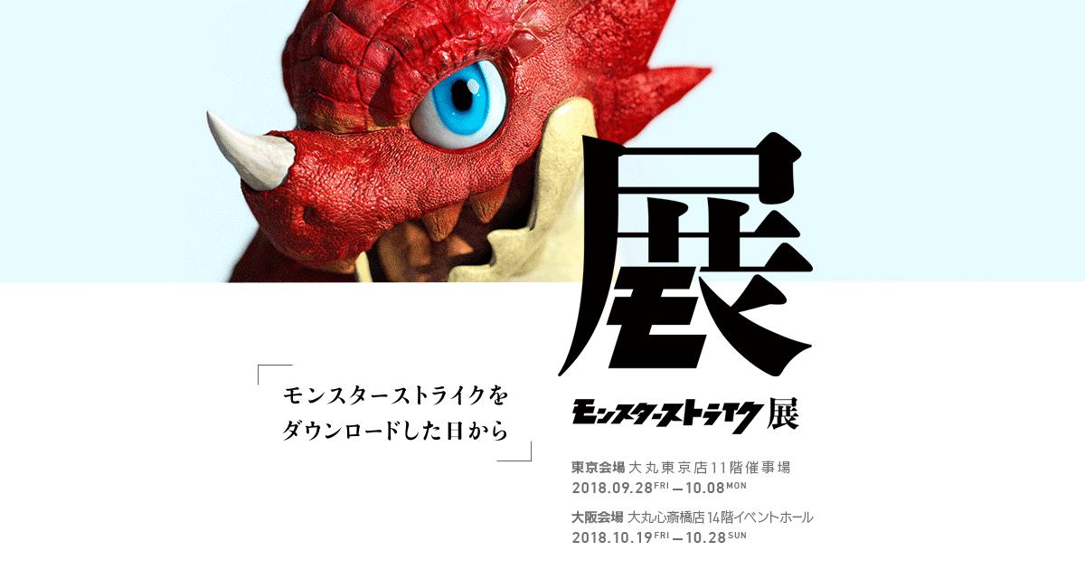 【壁外調査】モンスターストライク展@大丸東京店潜入ルポ!