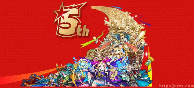 速報】5分でわかるモンスト5周年記念ニュースまとめ! | モンスト裏攻略。